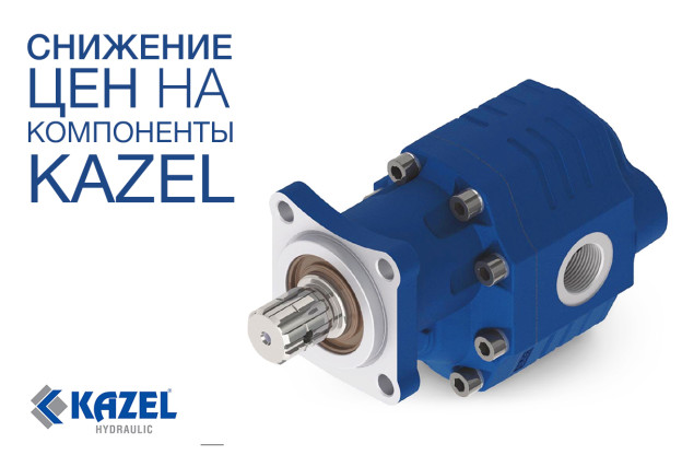 Снижение цен на компоненты Kazel