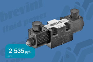 Распродажа гидрораспределителей ADC.3 CETOP 3 (Aron) Brevini
