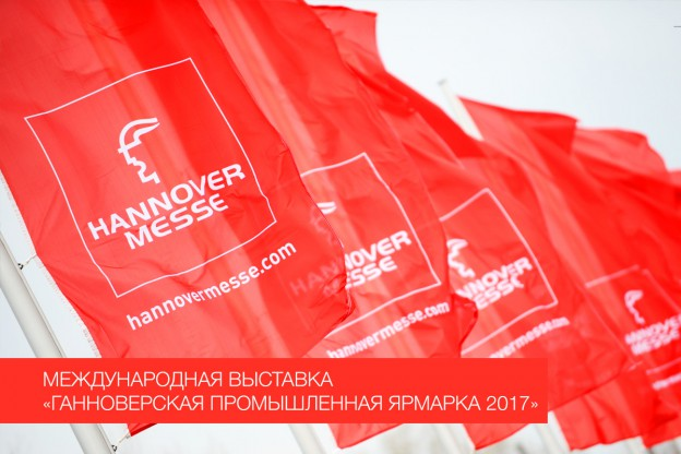 Международная выставка «Ганноверская промышленная ярмарка 2017»