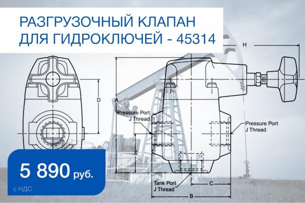 Разгрузочный клапан для гидроключей (45314)