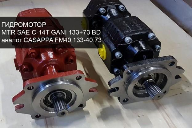 Гидромотор - MTR SAE C-14T GANI 133+73 BD аналог CASAPPA FM40.133-40.73