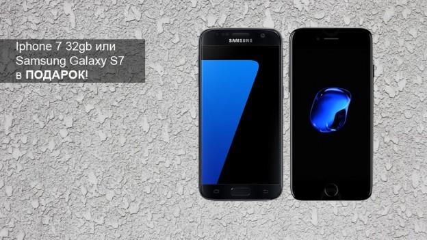 Iphone 7 или SGS 7 в подарок - Промснаб