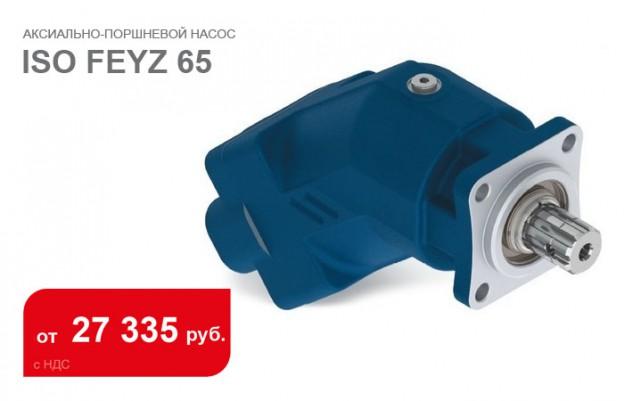 аксиально-поршневой насос с наклонным блоком и присоединительным фланцем стандарта ISO - ISO FEYZ 65