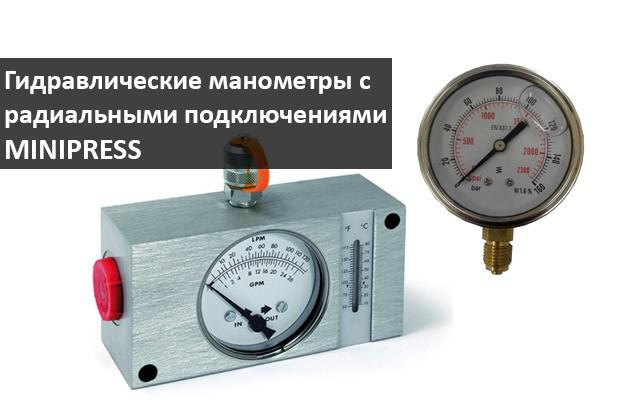 гидравлические манометры с minipress в Промснаб