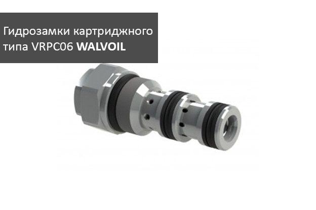 Гидрозамки картриджного типа VRPC06 Walvoil в Промснаб