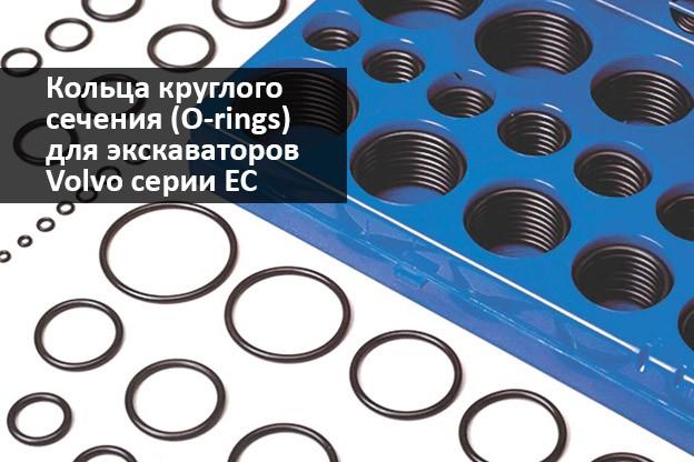 O-rings для Volvo EC