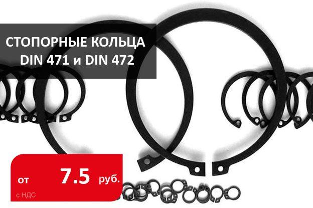 стопорные кольца din 471 и din 472 в Промснаб