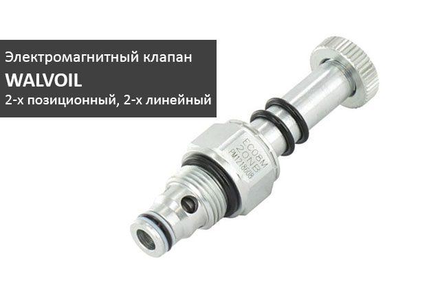 электромагнитные клапаны walvoil в промснаб