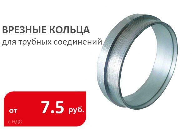 врезные кольца для трубных соединений в промснаб