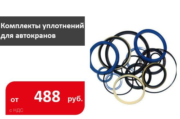 комплекты уплотнений для автокранов в промснаб