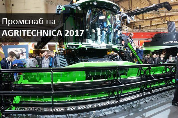 Промснаб посетил выстовку AGRITECHNICA 2017