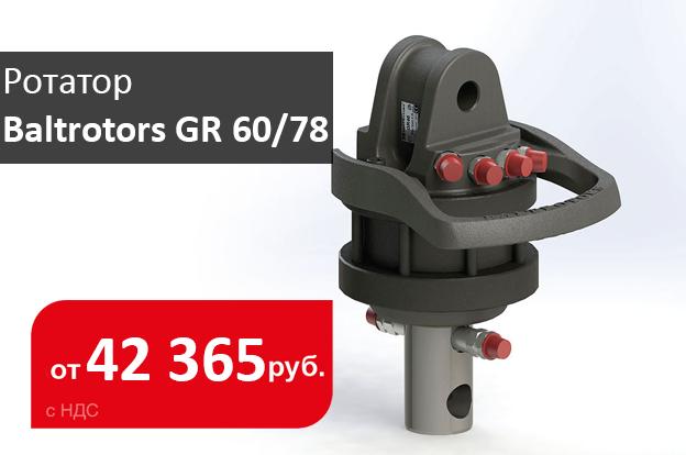 ротатор Baltrotors GR 60/78 купить в промснаб спб