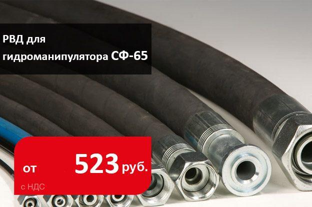 РВД для гидроманипулятора СФ-65 в промснаб спб