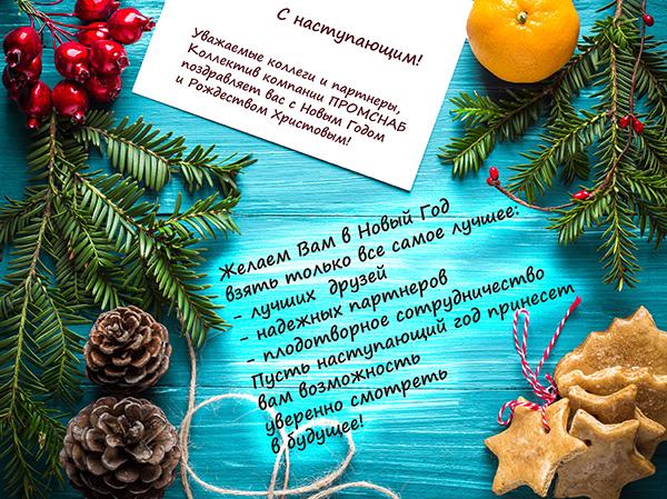 Новый Год 2018 - Промснаб СПб