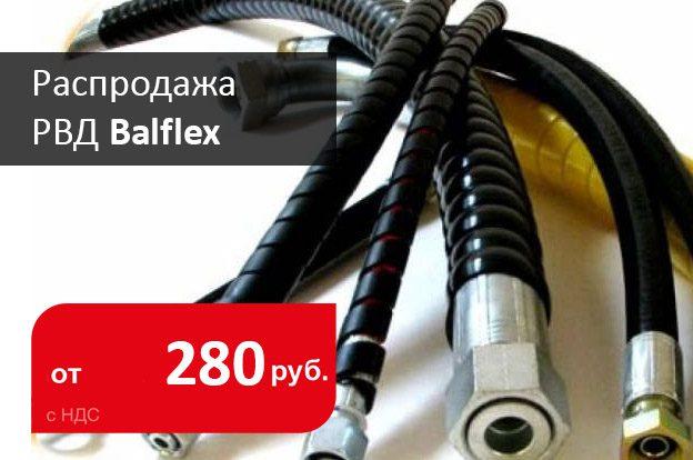 распродажа РВД Baltflex - Промснаб СПб