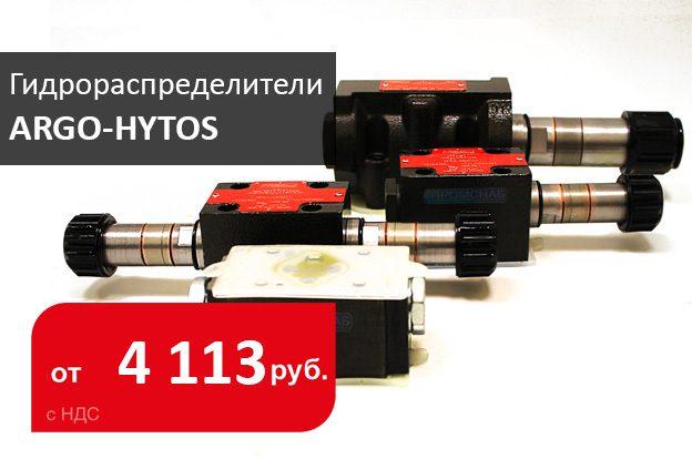 гидрораспределители ARGO-HYTOS - Промснаб СПб