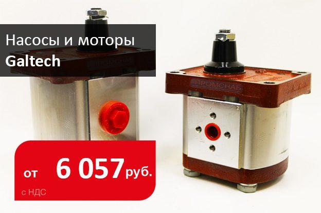 Насосы и гидромоторы Galtech в Промснаб СПб