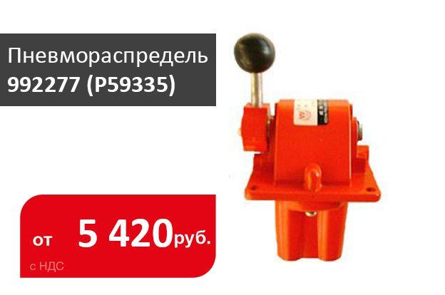 пневмораспределитель 992277 (p59335) купить в промснаб спб