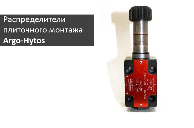 распределители плиточного монтажа Argo-Hytos - Промснаб СПб