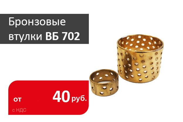 бронзовые втулки VB 702 в промснаб спб