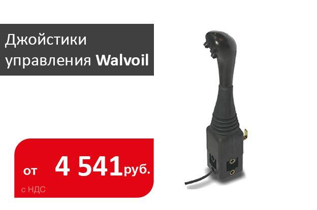 джойстики управления распределителями walvoil - промснаб спб