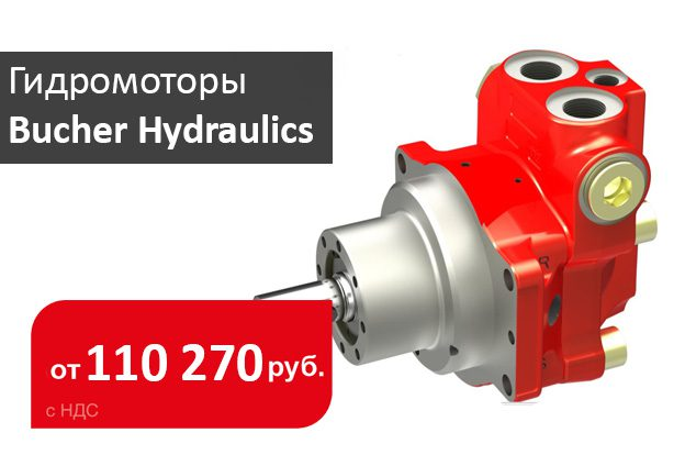 Гидромоторы для харвестеров Bucher Hydraulics в промснаб спб