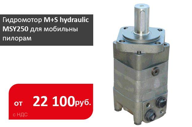 Гидромоторы M+S hydraulic MSY250 - Промснаб СПб