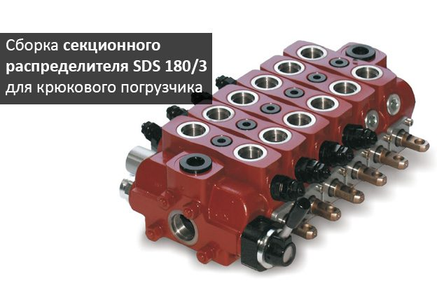 сборка секционного распределителя sds 180/3 - промснаб спб