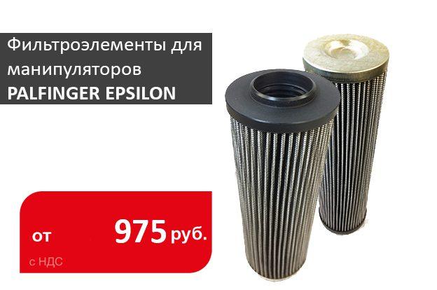 фильтроэлементы для PALFINGER EPSILON в Промснаб СПб