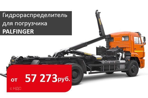 гидрораспределитель PALFINGER PH T20Pi в промснаб спб