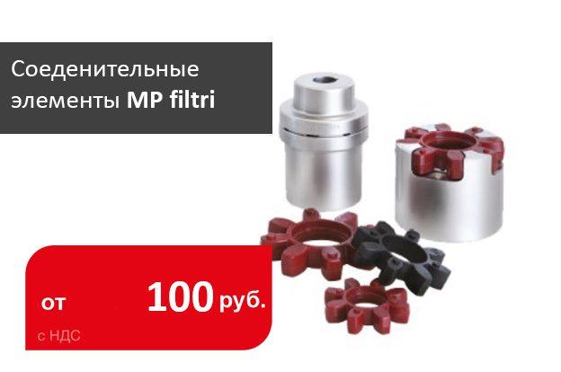 соеденительные элементы mp filtri - промснаб спб