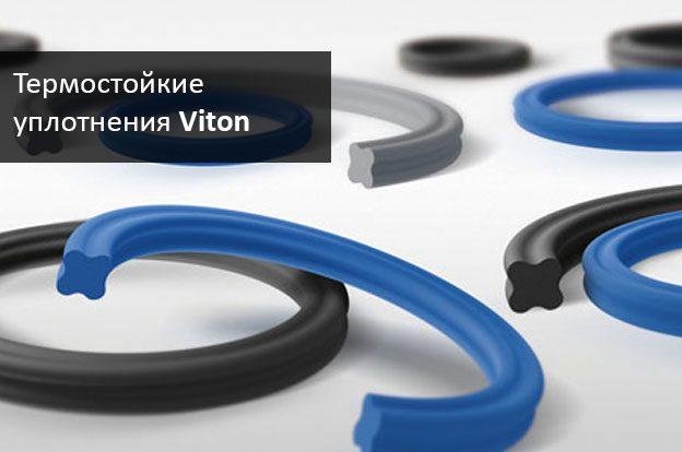 термостойкие уплотнения Viton - промснаб спб