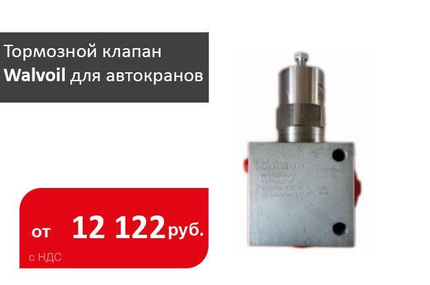 тормозной клапан Walvoil - Промснаб СПб
