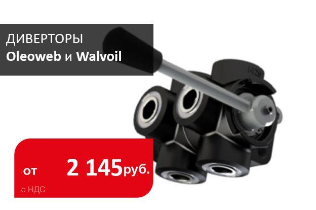 Диверторы Oleoweb и Walvoil - Промснаб СПб