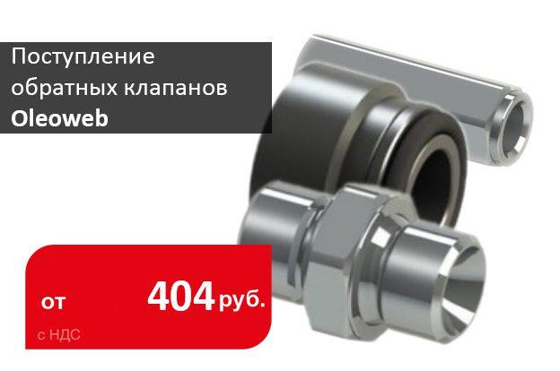 поступление обратных клапанов Oleoweb - Промснаб СПб
