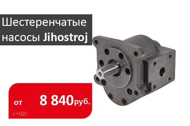 шестеренчатые насосы jihostroj - промснаб спб
