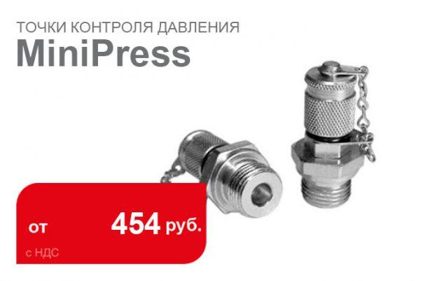 точки контроля давления minipress - промснаб спб
