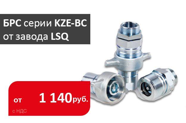 резьбовые БРС серии KZE-BC - промснаб спб