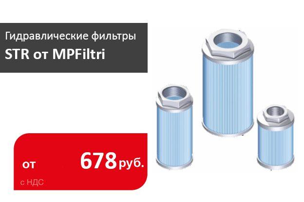 Поступили гидравлические фильтры STR от MPFiltri - Промснаб СПб