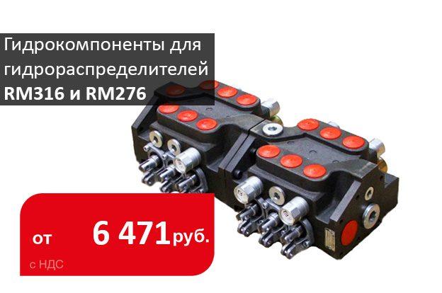 гидрокомплекты для гидрораспределителей rm316, rm276 - промснаб спб