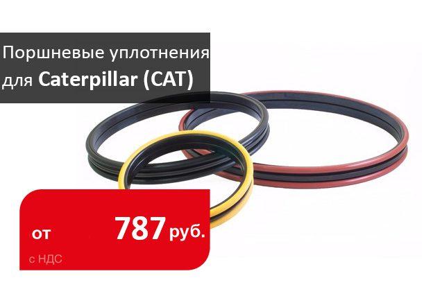 поршневые уплотнения для Caterpillar (CAT) - промснаб спб