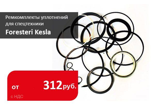 Ремкомплекты уплотнений для спецтехники Foresteri Kesla - промснаб спб