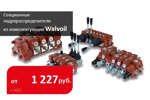 секционные распределители из комплектующих walvoil - промснаб спб