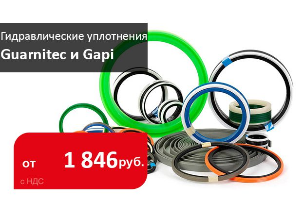 гидравлические уплотнения guarnitec и gapi - промснаб спб