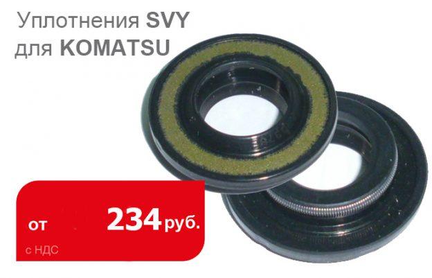 уплотнения svy для komatsu - промснаб спб
