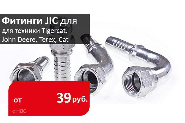 Фитинги JIC для техники Tigercat, John Deere, Terex, Сat - промснаб спб