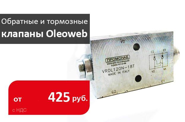 обратные и тормозные клапаны oleoweb - промснаб спб