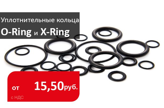 уплотнительные кольца x-ring и o-ring - промснаб спб