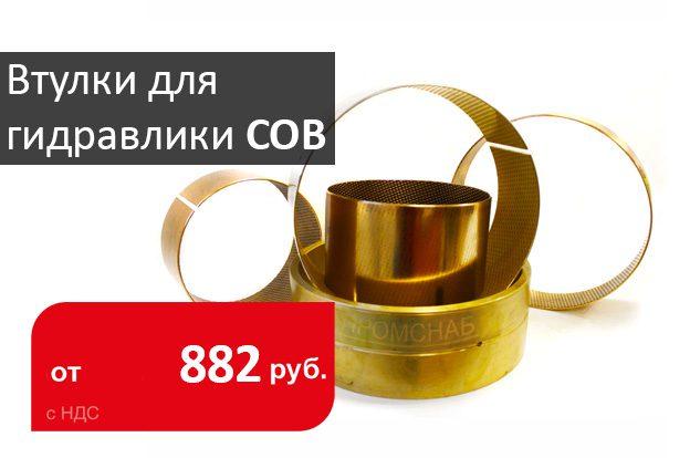втулки для манипуляторов и бетононасосов COB - промснаб спб
