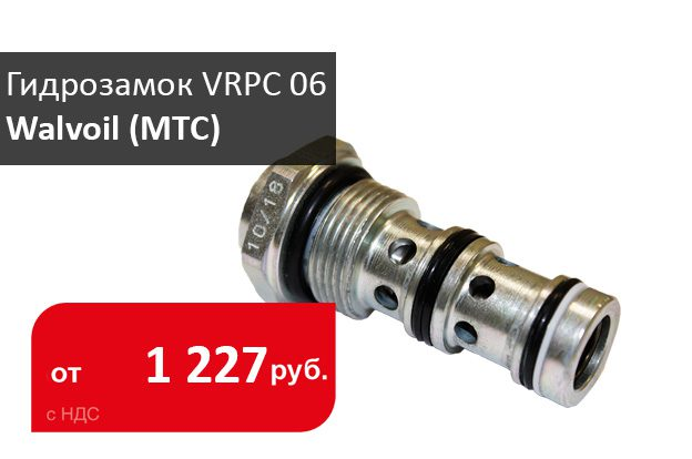 гидрозамок Walvoil (MTC) VRPC 06 - промснаб спб